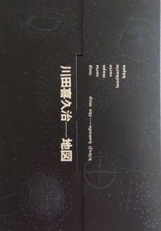 Chizu (reprint) - Kikuji KAWADA | AKIO NAGASAWA