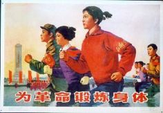 Poster ID: CL25402 Original Title: Chinese Political (35) English Title: Building Health for the Revolution Year of Poster: 1960s Category: Political/Chinese Country of Poster: Chinese Size: 30 x 20 inches = 76 x 51 cm Condition: Very Good Price: $310 Available: Yes
