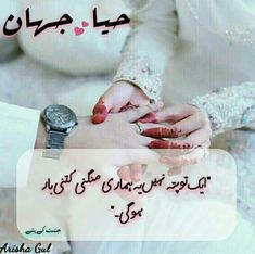 #hayan Quotes From Novels, Best Novels, Urdu Novels, Colorful Wallpaper, Couple Posing, Wtf Funny, Urdu Quotes, Urdu Poetry, Deep Thoughts