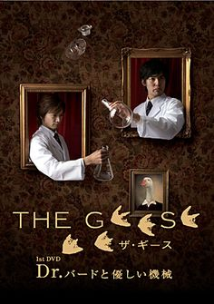 THE GEESE 1st DVD「Dr.バードと優しい機械」
