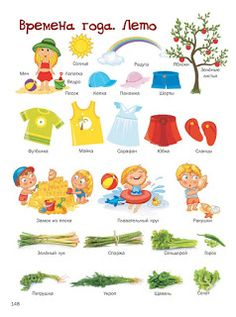 Russian Language Lessons, Russian Language Learning, Foreign Language, Preschool Learning Activities, Kids Learning, Learn Russian, Homeschool, Teaching, Education