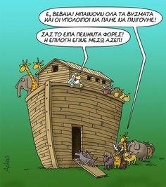 ΑΣΕΠ Funny Greek, Color Psychology, Funny Cartoons, Laugh Out Loud, Funny Quotes, Names, Lol, Funny Shit, Funny Stuff