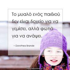 Το μυαλό ενός παιδιού δεν είναι δοχείο για να γεμίσει, αλλά φωτιά για να ανάψει. www.aspaonline.gr Knitted Hats, Crochet Hats, Simple Sayings, Teaching Quotes, Greek Quotes, Wisdom Quotes, Kids And Parenting, Slogan, Parents