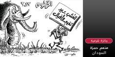 الفائزون 2013   جائزة الكاريكاتير العربي منعم حمزة - شرفية