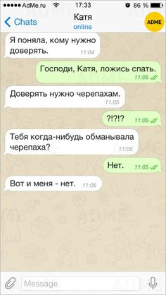 Photo of 16 SMS from strong and independent women Funny Video Memes, Funny Jokes, Fun Sms, Russian Humor, Happy Memes, Funny Messages, Funny Thoughts, Heart Quotes, Life Memes