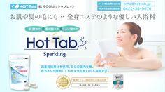 Hot Tab(ホットタブ)重曹とクエン酸入浴剤の重炭酸イオン泉なら / 取扱 ENVIRONMENT