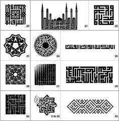 Arabic and Islamic Clip Art, When you need Arabic and Islamic computer graphics in a Hurry, use our Arabic calligrphic designs Islamic Motifs, Islamic Art Pattern, Arabic Pattern, Pattern Art, Arabic Calligraphy Art, Arabic Art, Arabesque, Graffiti, Islamic Wall Art