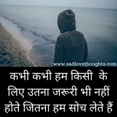 Sad Alone Status in Hindi for whatsapp - Sad Love Thoughts Breakup Quotes For Guys, Positive Breakup Quotes, Love Quotes For Girlfriend, Sad Quotes, Breakup Advice, Quotes Images, Hindi Shayari Love, Love Quotes In Hindi, Love Quotes For Her