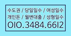 서울 강남 수도권에서 개인돈 월변  OIO. 3484 . 66I2 번 입니다 급전을 찾으시는 모든분들게 유용한 정보 공유합니다 서울일수 강남일수 경기일수 수도권내 당일일수 가 가능하시며 월변 또는 개인돈 진행으로 절차가 까다롭지않습니다 상담번호는 OIO. 3484 . 66I2 번 입니다  http://www.illsoo.co.kr/%EA%B0%95%EB%82%A8%EC%9D%BC%EC%88%98/?pageid=1&view=read&id=3227