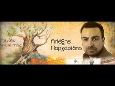 Χαλάι (άγγελος με τα φτερά) Αλέξης Παρχαρίδης
