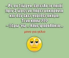 Funny Greek, Laughing, Jokes, Decor, Humor, Dekoration, Chistes, Decoration, Memes