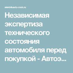 Независимая экспертиза технического состояния автомобиля перед покупкой - Автоэлектрик В Москве с выездом