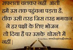Good Hindi Quotes on Success - Hindi Quotes of the Day about Success Hard Work Quotes, Motivational Quotes In Hindi, Inspirational Quotes, Brainy Quotes, Student Life Quotes, Quotes For Students, Best Quotes, Love Quotes, Funny Quotes