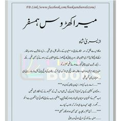 Mera Kharoos Humsafar Novel By: Yusra Shah Famous Novels, Best Novels, Funny Romantic Quotes, Funny Quotes, Namal Novel, Romantic Novels To Read, Novels To Read Online, Quotes From Novels, Fiction Novels