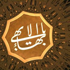 """Skylight in the Baha'i House of Worship in Illinois, USA. The symbol is in Arabic calligraphy and is the invocation """"Yá Bahá'u'l-Abhá"""" (translated as """"O Thou the Glory of the Most Glorious!)."""