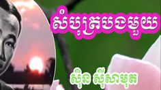 saambot bong muoy,sain sai sa mout,by Sin Sisamuth,Khmer Classic Song,Kh...