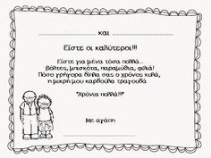 fun-tastic 14: Χρόνια πολλά γιαγιά και παππού!!!!!!! School Projects, Projects To Try, Grandparents Day Crafts, Preschool Education, Dad Day, Autumn Activities, Happy Kids, Fall Crafts, Fathers Day