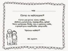 fun-tastic 14: Χρόνια πολλά γιαγιά και παππού!!!!!!!