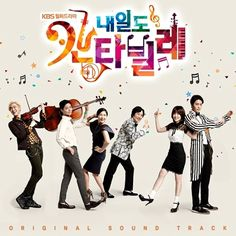 Tomorrow Cantabile O.S.T - (KBS DRAMA) KOREAN K-POP + GIFT
