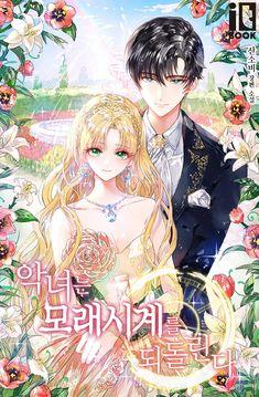 Novel and Manhwa Anime Cupples, Anime Couples Manga, Cute Anime Couples, Kawaii Anime, Anime Art Girl, Manga Art, Romantic Manga, Manga Collection, Anime Princess