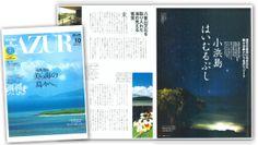 【AZUR】発行 株式会社東京ニュース通信社  日付 2011年10月号  掲載ページ 南西諸島 美ら海の島々へ。