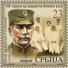 Stamp: Vojislav Subotić (Serbia) (Doctors Who Served During World War I) Col:RS 2018-34a