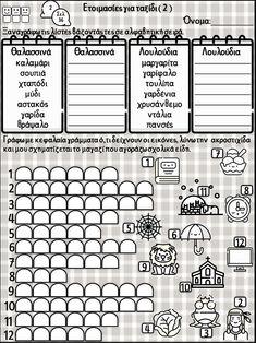 Επαναληπτικές εργασίες γλώσσας, μαθηματικών, μελέτης για τη β΄ δημοτι… School Border, Special Education Teacher, Vocabulary, Clip Art, Vocabulary Words, Pictures