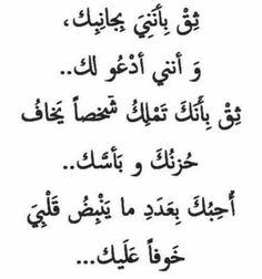 Beautiful Arabic Words, Arabic Love Quotes, Love Quotes For Him, Poetry Quotes, Words Quotes, Life Quotes, Sayings, Sweet Words, Love Words