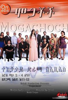 Wedew Ayserku (ወደው አይሰርቁ)   Amharic Movie in 2019