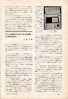 """""""Kogei News"""" March 1952, Text by Jiro Kosugi, Eames article has been introduced for the first time in Japan. 5/6"""