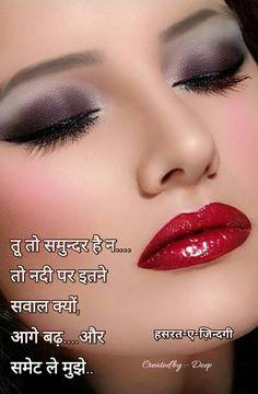 Beautiful Eyes, Most Beautiful Women, Photo Quotes, Love Quotes, Dp For Whatsapp Profile, Shayri Life, Love Shayri, Romantic Shayari, Heart Touching Shayari