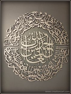 Contemporary Islamic calligraphy  Surah Al Fatiha  by creationzart