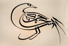 """Bismillah-bird"", composed of the letters of the Quranic verse Bismillah al-rahman al-rahim, ""In the name of God, the merciful, the passionate"""
