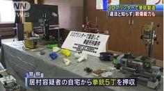 Japanese Court Sentenced Two Years Jail For Making Gun  https://www.3dprintersonlinestore.com/japanese-court-sentenced-two-years-jail-for-making-gun