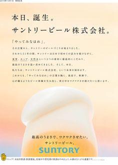 2014年10月1日 新聞広告「本日、誕生。サントリービール株式会社。」