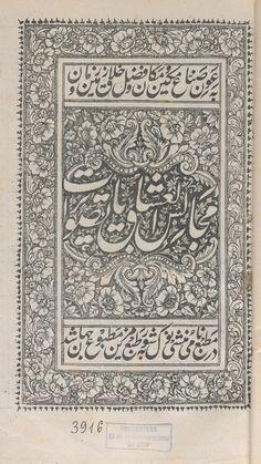 The title page of the Majāles al-ʿoššāq, ascribed to Solṭān-Ḥosayn Bāyqarā; Lucknow, printing house of Munshi Nawal Kishor, 1876.