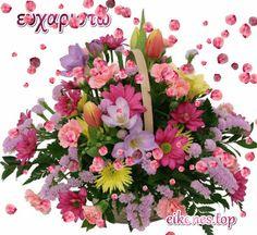 kalathi me loyloydia,eikones. Good Morning, Sweet Treats, Floral Wreath, Wreaths, Facebook, Home Decor, Kiss Emoji, Buen Dia, Sweets