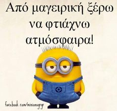 Find images and videos about greek quotes on We Heart It - the app to get lost in what you love. Funny Greek Quotes, Greek Memes, Very Funny Images, Funny Photos, Minion Jokes, Minions Quotes, Funny Statuses, Funny Phrases, Funny Sayings