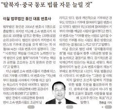 """2015년 8월 5일 이철 법무법인 동인 대표 변호사 """"탈북자,중국 동포 법률 자문 늘릴 것"""""""