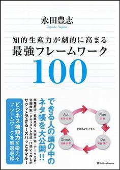知的生産力が劇的に高まる最強フレームワーク100   永田 豊志「心構え/思考編」