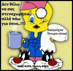 Greek Love Quotes, Funny Greek Quotes, Funny Quotes, Urdu Quotes, Dua In Urdu, Urdu Image, Good Morning Quotes For Him, Good Afternoon, Urdu Poetry