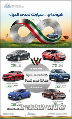 Hyundai Kuwait: Offers on Cars – 1 March 2015 Car Deals, March, Mars