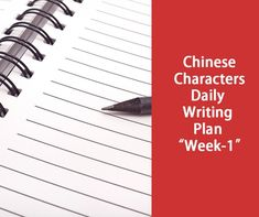 Chinese Characters Daily Writing Plan - Week 1 Writing Plan, Chinese Writing, Chinese Characters, How To Plan, Learning, Studying, Teaching, Chinese Typography, Onderwijs