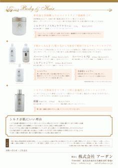 Adan化粧品 総合カタログ | Prismic Design Studio Blog