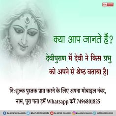 Know who is the most superior, powerful,immortal God? Order free book now! Navratri drawing Simple Sketch For Kids Easy Ideas Chaitra Navratri, Navratri Wishes, Navratri Festival, Navratri Images, Happy Navratri, Navratri Special, Durga Ji, Durga Goddess, Kolkata