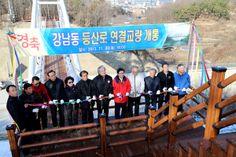 강남동 등산로 연결 교량 개통실(2013. 11. 30.)