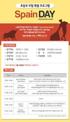 [노원영어마을]5월이벤트 spain-day(김미진)