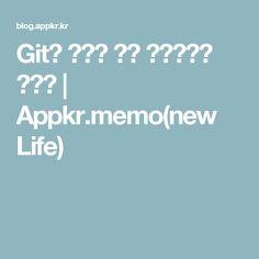 Git을 이용한 협업 워크플로우 배우기 | Appkr.memo(new Life)