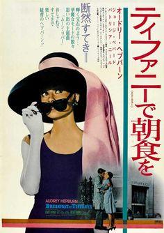 Breakfast at Tiffany's japanese Movie Poster