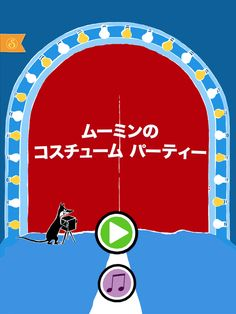 ムーミンのコスチューム パーティー https://itunes.apple.com/jp/app/moomin-costume-party/id584735277  https://play.google.com/store/apps/details?id=com.spinfy.pukuleikki=ja